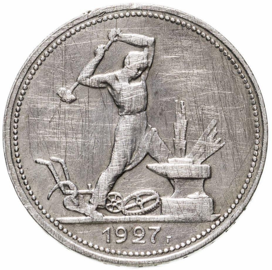 купить полтинник 1927 ПЛ