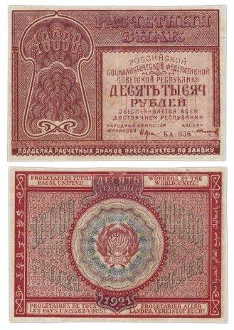 купить 10000 рублей 1921 кассир Солонинин, Пермская фабрика ГОЗНАК