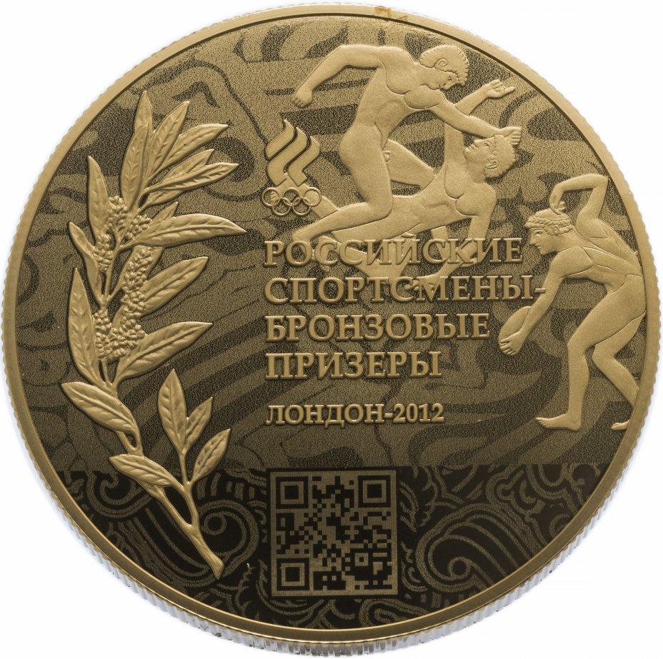 купить 10 рублей 2014 ММД российские чемпионы и призеры ХХХ Олимпиады 2012 г. в Лондоне