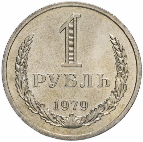 купить 1 рубль 1979