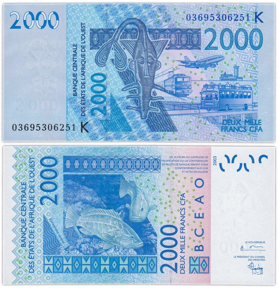 купить Сенегал 2000 франков 2003
