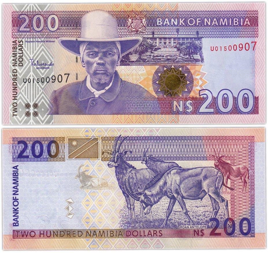 купить Намибия 200 долларов 1996 (Pick 10b)