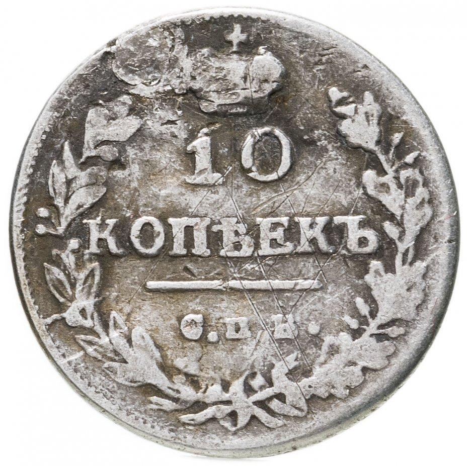купить 20 копеек 1816 СПБ-ПС