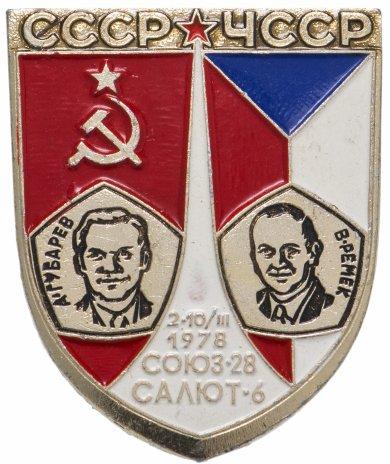 купить Значок Космос СССР - ЧССР  (Разновидность случайная )