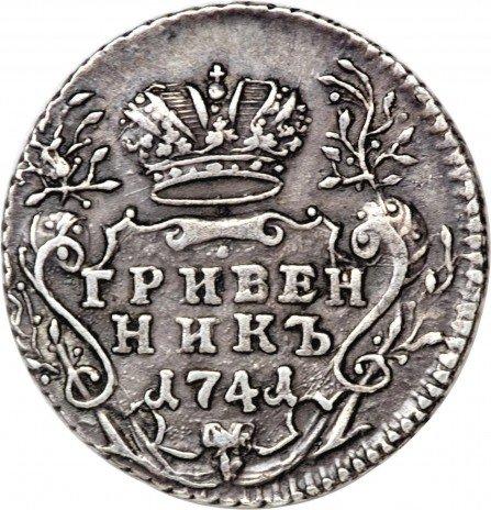 купить гривенник 1741 года ММД всерос
