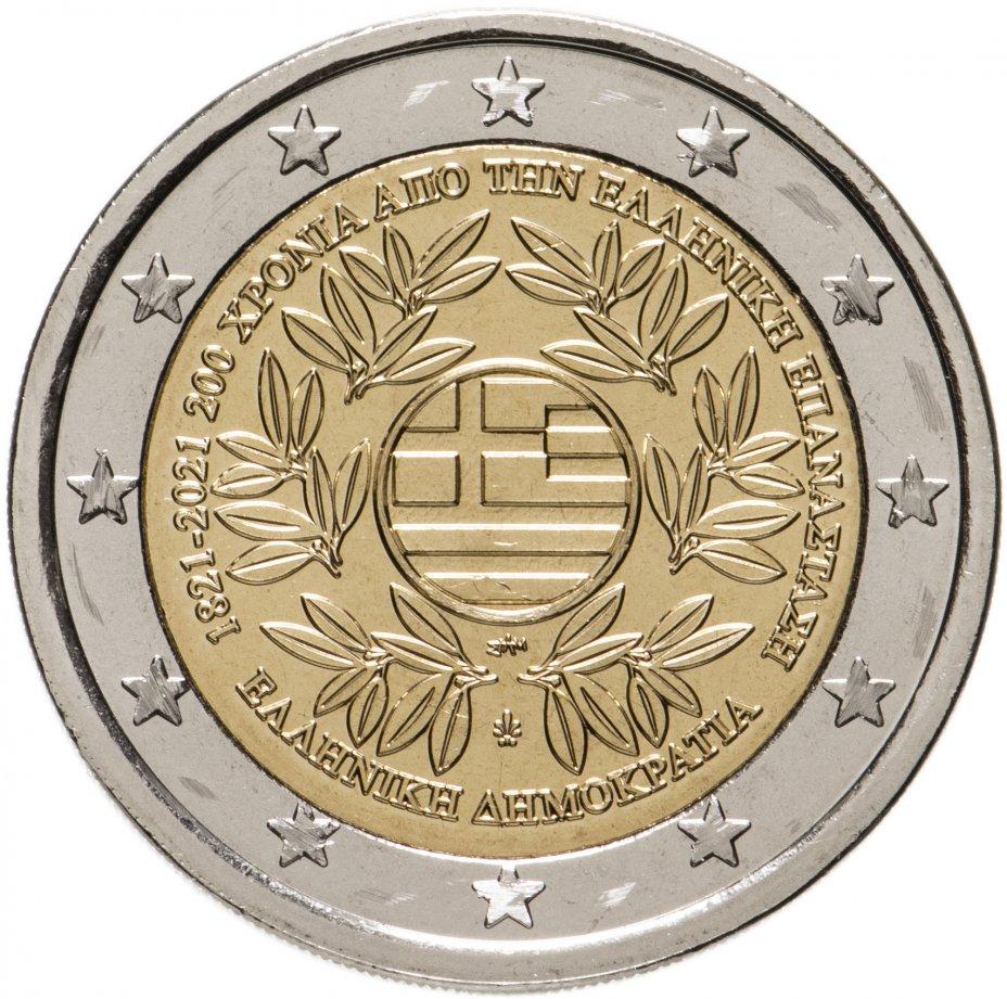 """купить Греция 2 евро (euro) 2021 """"200 лет Греческой революции"""""""