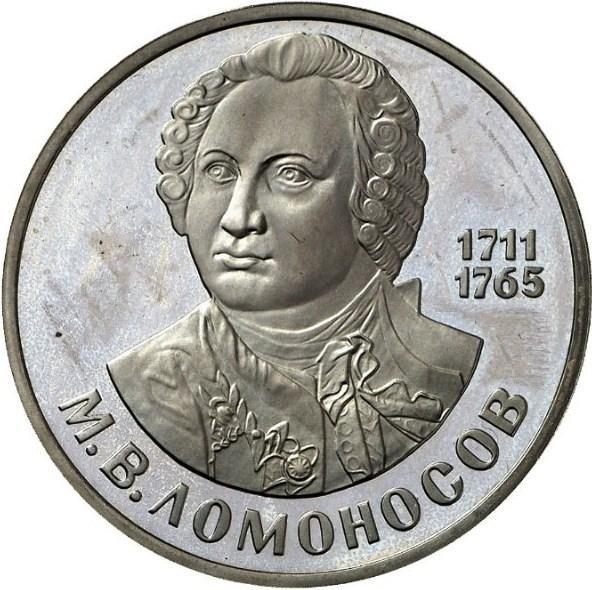 купить 1 рубль 1984 года Ломоносов, ошибка