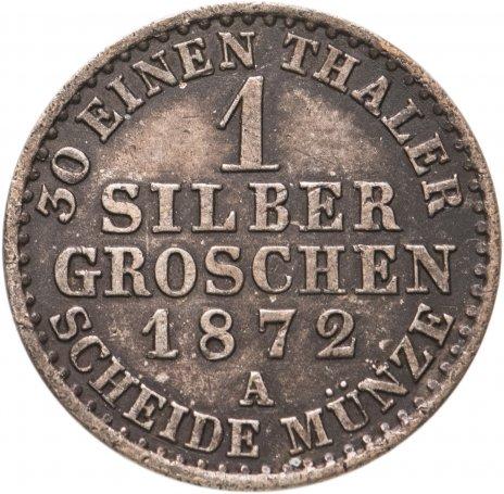 купить Пруссия 1 грош 1872 А