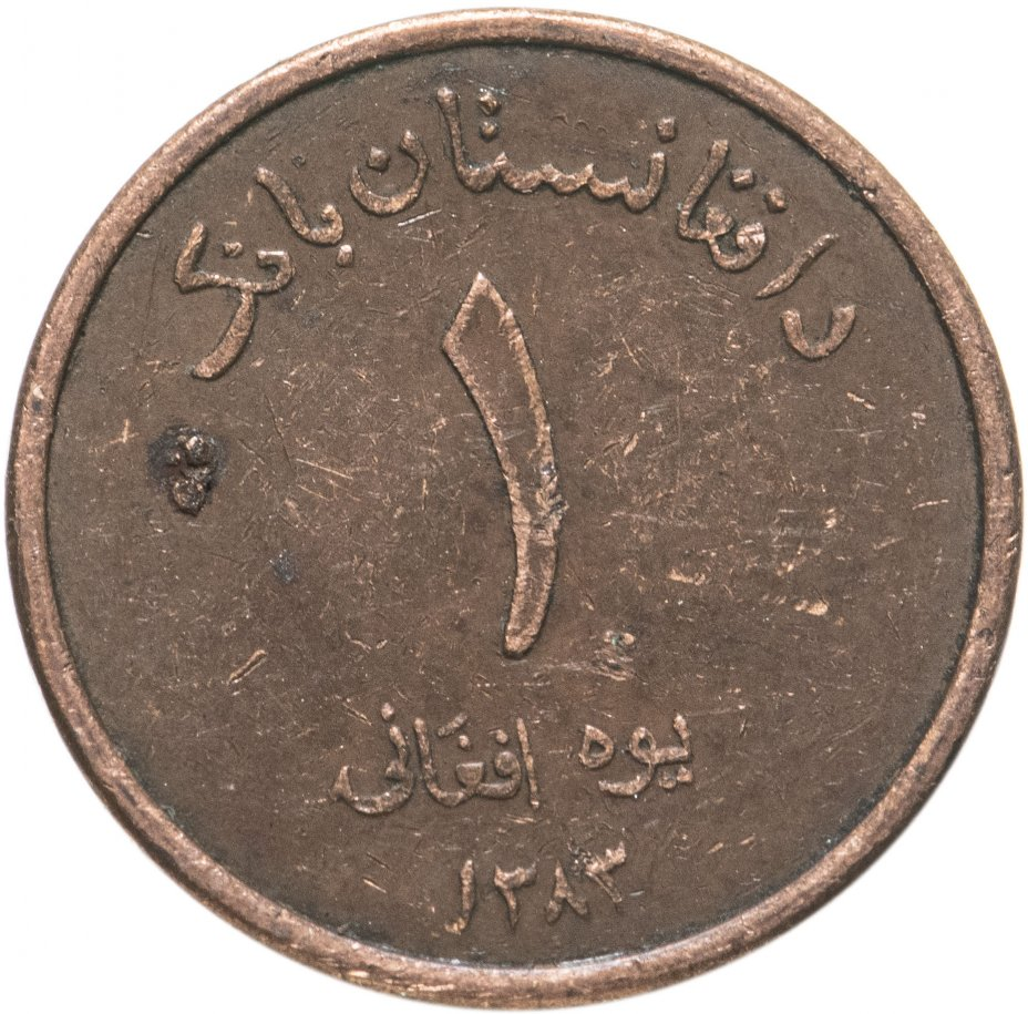 купить Афганистан 1 афгани (afghani) 2004