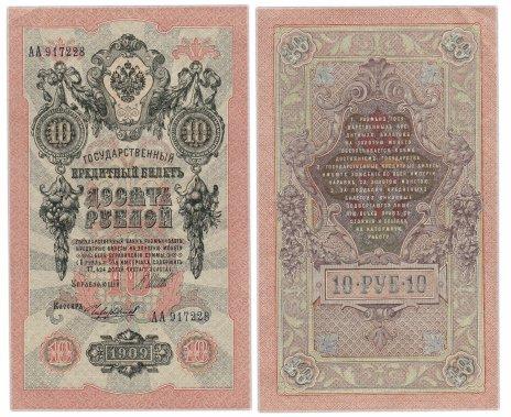 купить 10 рублей 1909 серия АА, Шипов, кассир Чихиржин