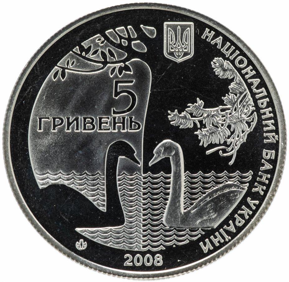 """купить Украина 5 гривен 2008 """"175 лет дендрологическому парку """"Тростянец"""""""""""