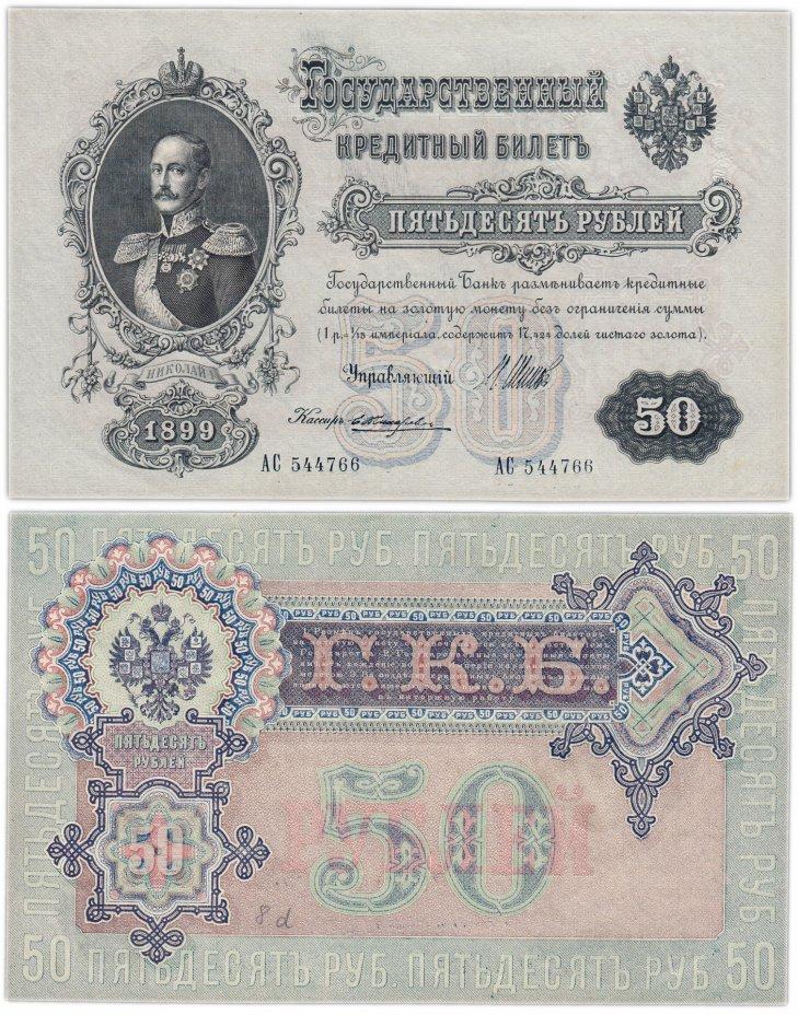 купить 50 рублей 1899 управляющий Шипов, кассир Жихарев (Николай I)