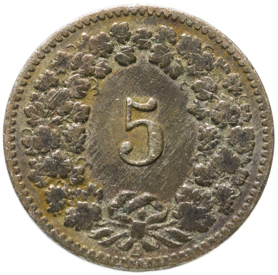 купить Швейцария 5 раппенов (rappen) 1894
