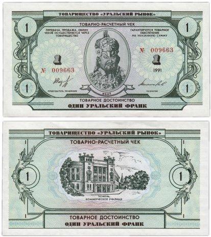 купить 1 уральский франк 1991 ПРЕСС