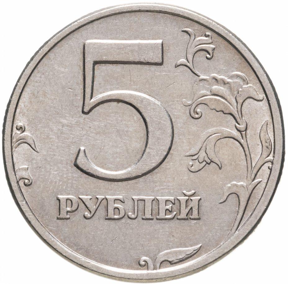 купить 5 рублей 2003 СПМД