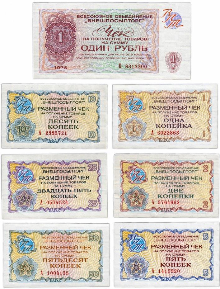 купить Набор чеков ВНЕШПОСЫЛТОРГ образца 1976 года 1 копейка - 1 рубль (7 бон)