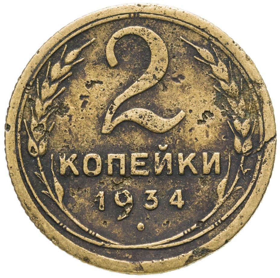 купить 2 копейки 1934