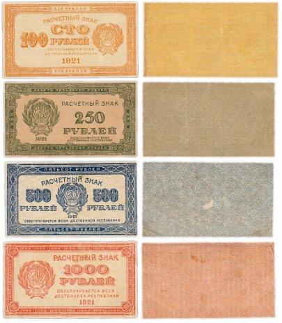 купить Набор банкнот образца 1921 года 100, 250, 500 и 1000 рублей (4 боны)
