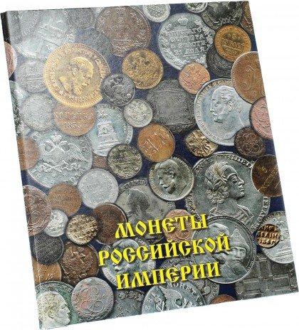 """купить Папка на кольцах формата """"Optima"""" для монет Российской Империи"""