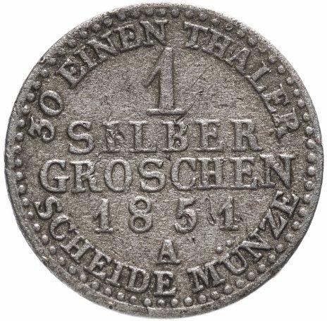 купить Пруссия 1 грош 1851