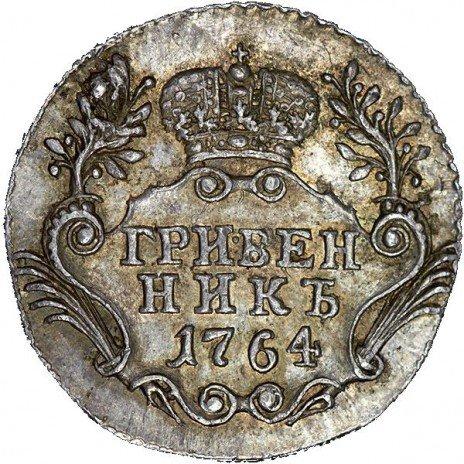 купить гривенник 1764 года СПБ новодел