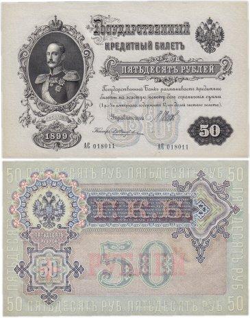 купить 50 рублей 1899 Шипов, кассир Жихарев ПРЕСС