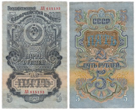 купить 5 рублей 1947 16 лент в гербе, тип литер Большая/Большая, 2-й тип шрифта, В47.5.5 по Засько