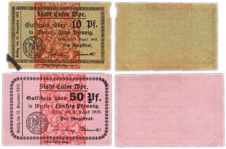купить Германия (Восточная Пруссия: Кульм) набор из 2-х нотгельдов 1918