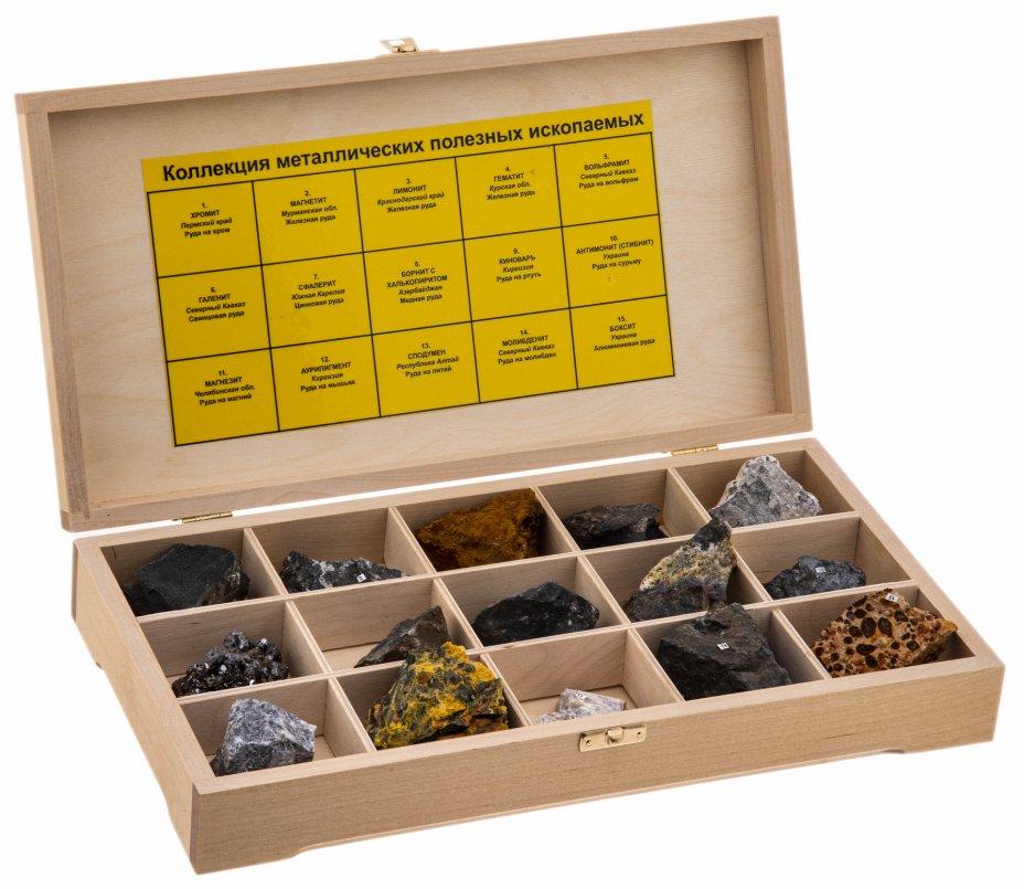 купить Коллекция металлических полезных ископаемых (15 образцов, состав №1) в деревянной коробке