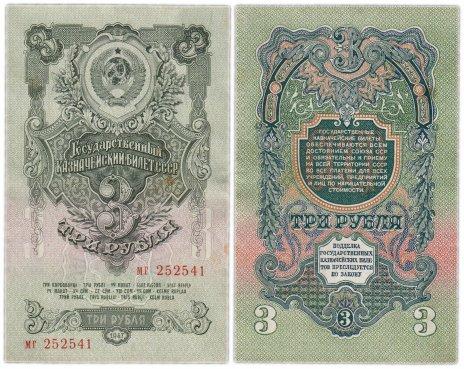 купить 3 рубля 1947 (16 лент в гербе) 1-й тип шрифта, тип литер маленькая/маленькая В47.3.4А по Засько