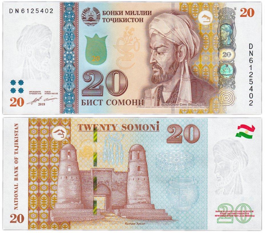 купить Таджикистан 20 сомони 2018 (Pick **)