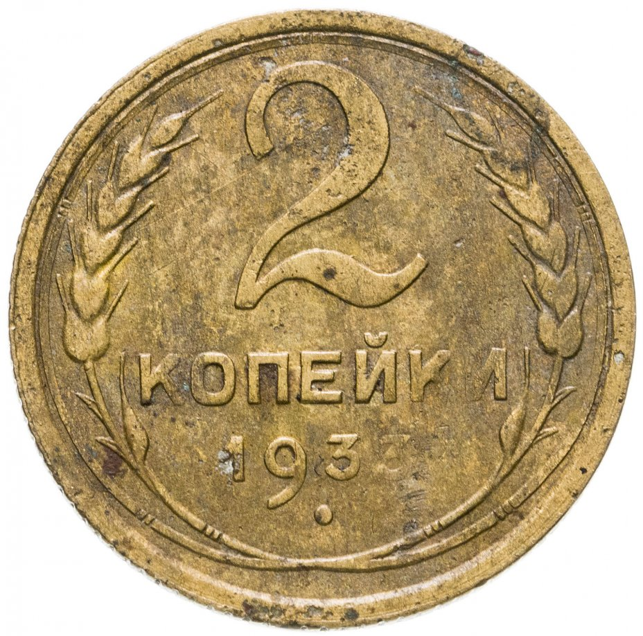купить 2 копейки 1933