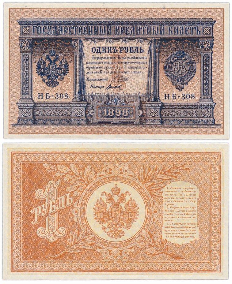 купить 1 рубль 1898 НВ-308 управляющий Шипов, кассир Титов, выпуск Временного Правительства