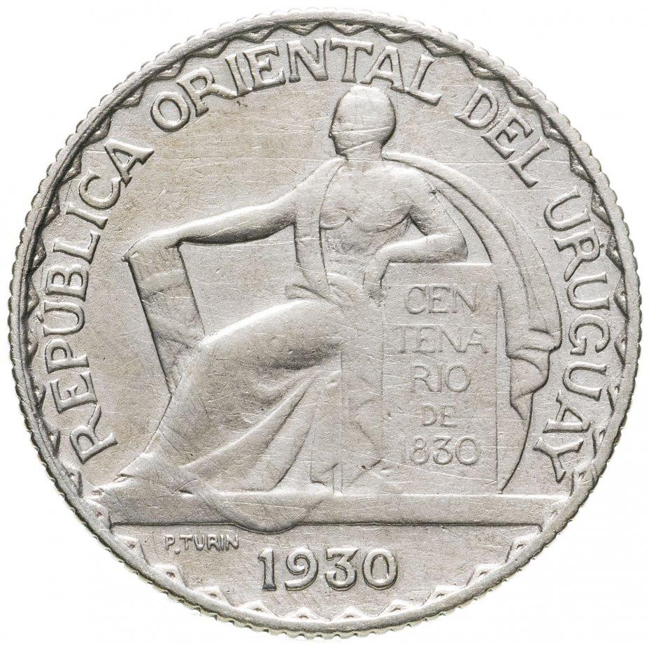 купить Уругвай 20 сентесимо 1930 год (100-летие Конституции Уругвая)