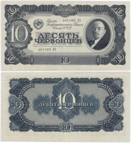 купить 10 червонцев 1937 тип литер Большая/Большая