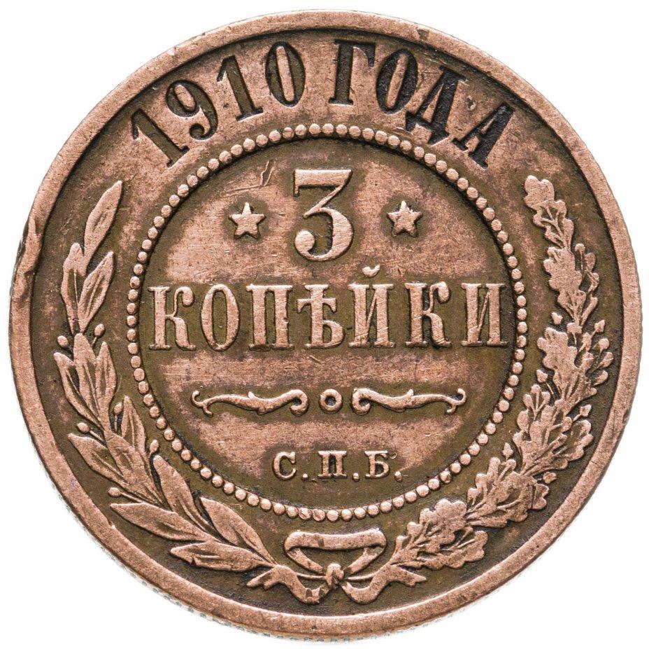 купить 3 копейки 1910 СПБ