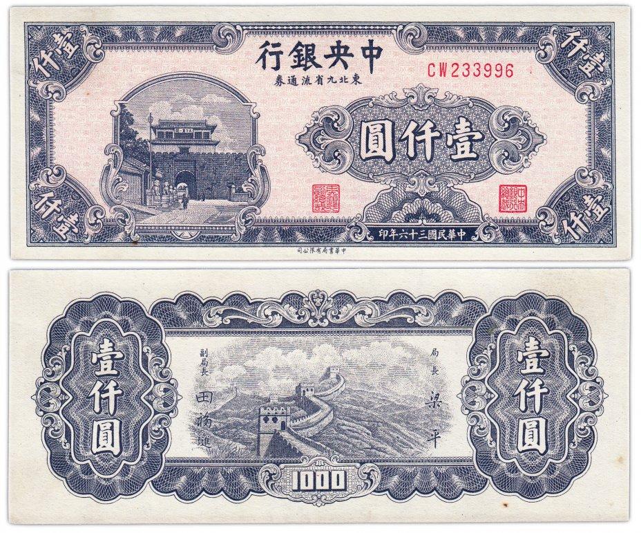 купить Китай 1000 юаней 1947 (Pick 382b)