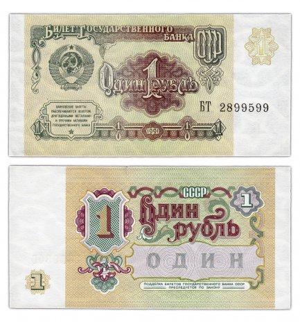 купить 1 рубль 1991