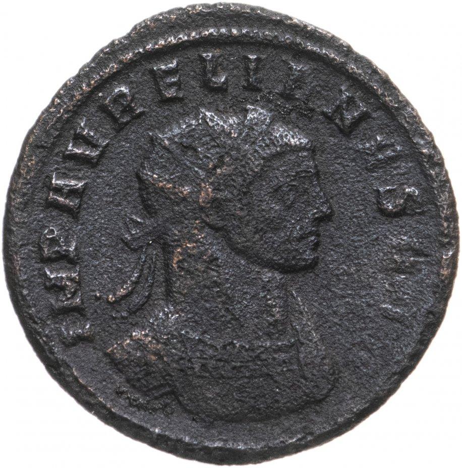 купить Римская империя, Аврелиан, 270-275 годы, Аврелианиан.