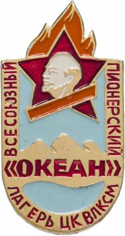 купить Значок Всесоюзный пионерский лагерь ЦК ВЛКСМ Океан