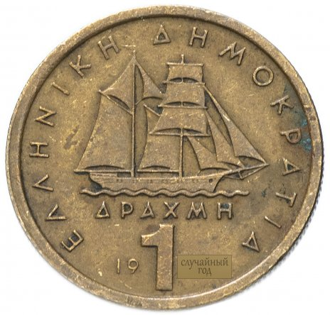 купить Греция 1 драхма случайный год (1976- 1986)
