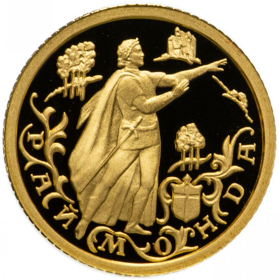 купить 10 рублей 1999 ММД Раймонда рыцарь Жан де Бриенн