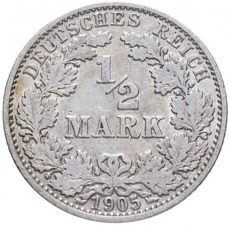 """купить Германия(Германская Империя) 1/2 рейх марки 1905 """"А"""""""
