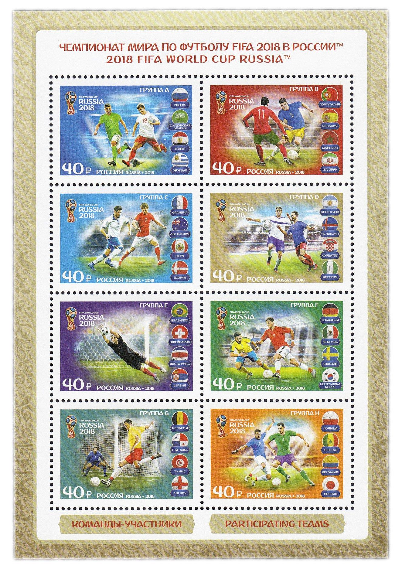 Стоимость марки на открытку по россии 2018, июня открытки