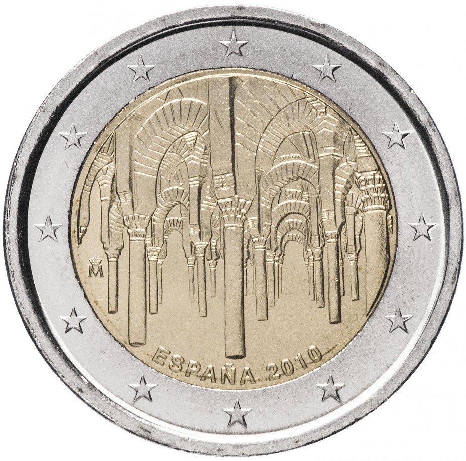 """купить Испания 2 евро 2010 """"Всемирное наследие ЮНЕСКО: Большая мечеть и исторический центр города Кордоба"""""""