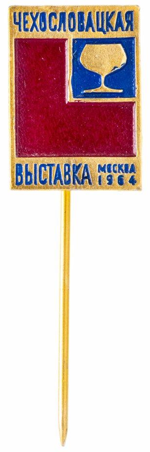 """купить Значок СССР 1964 г """"Чехословацкая выставка, Москва-1964"""", иголка"""