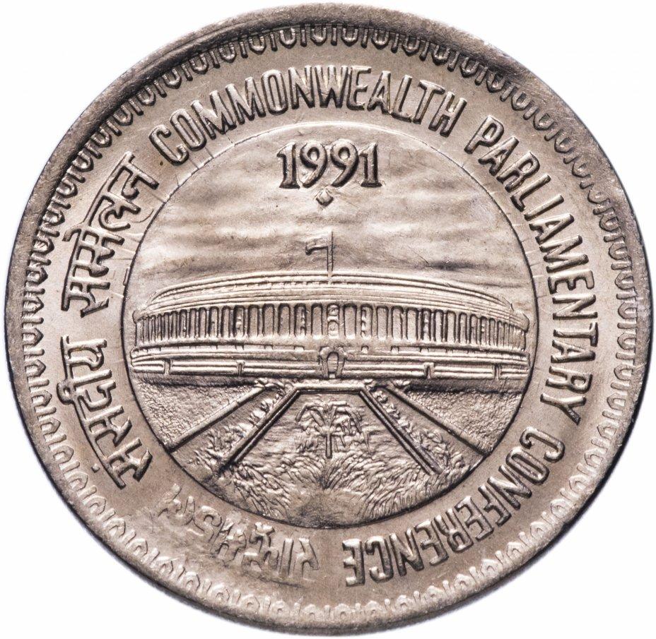 """купить Индия 1 рупия 1991 """"Конференция парламентов содружества"""""""