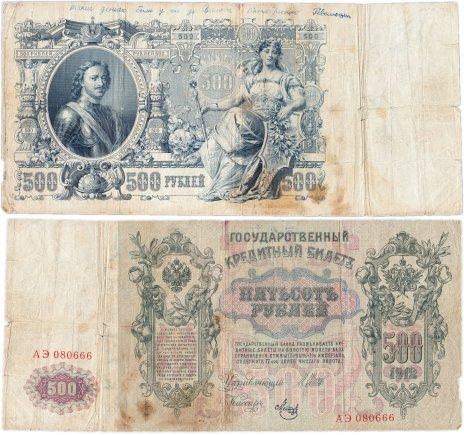 купить 500 рублей 1912 Шипов