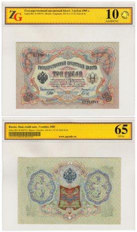 купить 3 рубля 1905 Шипов, кассир Гаврилов, в слабе ZG GUnc65 ПРЕСС
