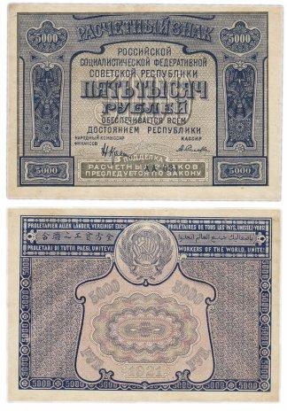 купить 5000 рублей 1921 кассир Селляво